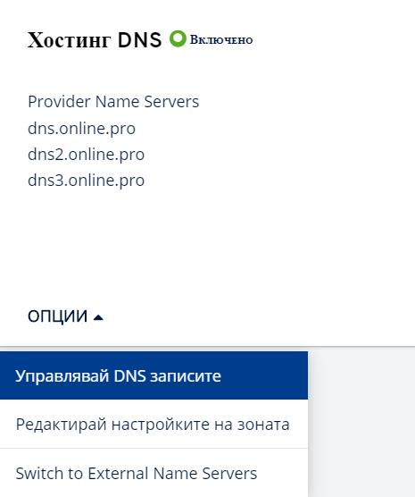 Записи на домейни – описание, добавяне, редактиране