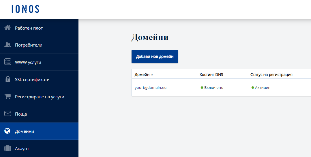 Как да делегирам домейн от ionos.bg на други DNS сървъри?