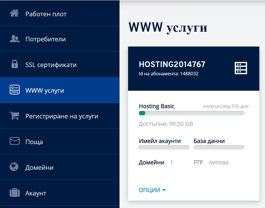 Как да зададете домейн на сървър в Клиентски панел?