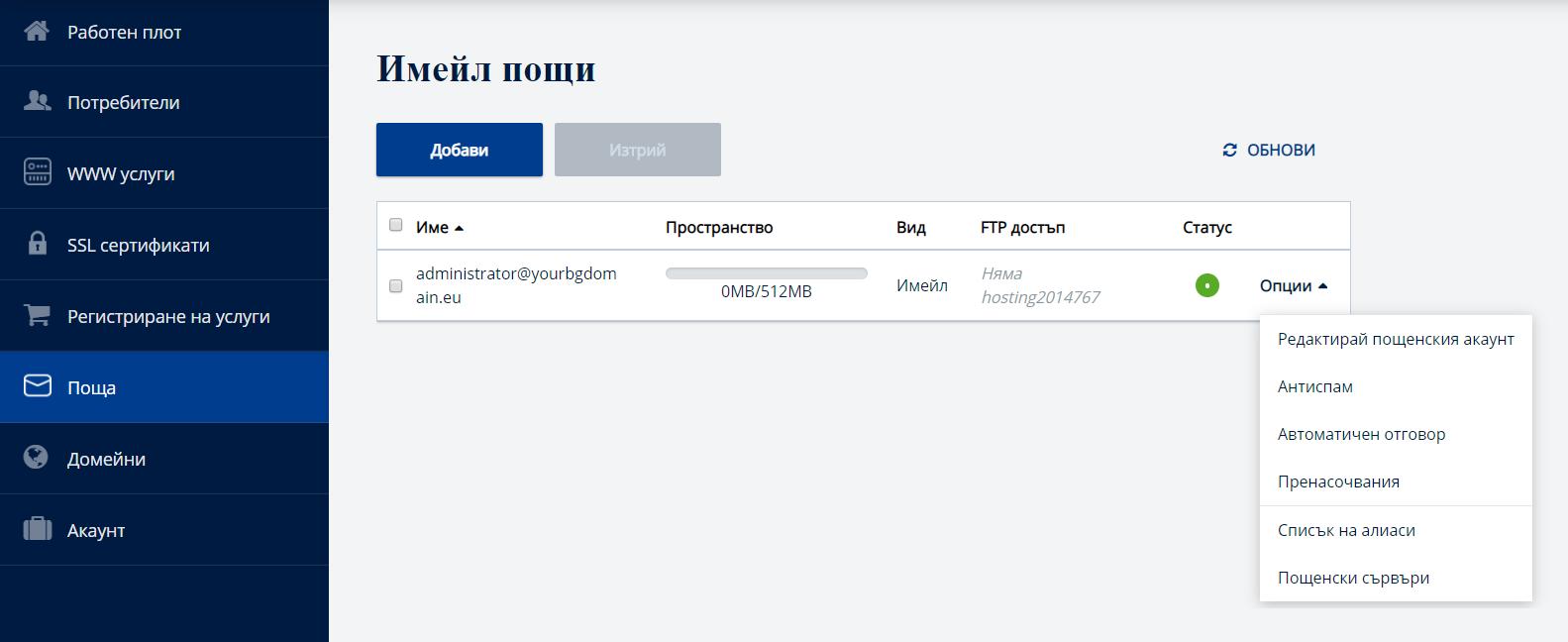 Как да преминете към настройките на електронна входяща поща в ionos.bg?