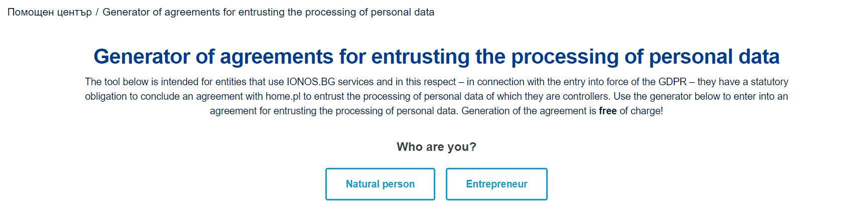 Как да сключите договор за поверяване на лични данни с ionos.bg?