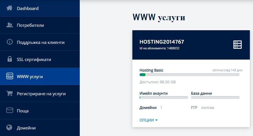 Как да добавите FTP акаунт в хостинг в IONOS.bg?